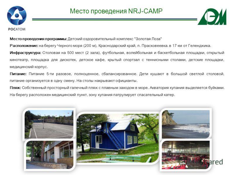 Место проведения программы: Детский оздоровительный комплекс