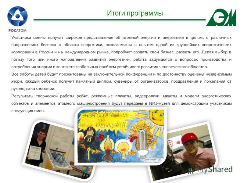 Участники смены получат широкое представление об атомной энергии и энергетике в целом, о различных направлениях бизнеса в области энергетики, познакомятся с опытом одной из крупнейших энергетических корпораций в России и на международном рынке, попро