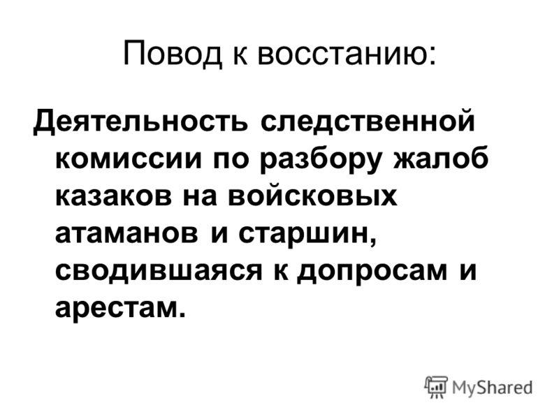 Повод к восстанию: Деятельность следственной комиссии по разбору жалоб казаков на войсковых атаманов и старшин, сводившаяся к допросам и арестам.