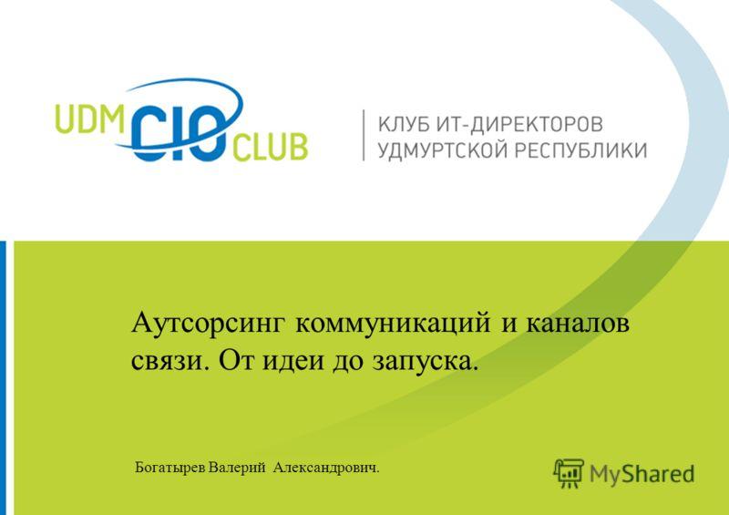 Аутсорсинг коммуникаций и каналов связи. От идеи до запуска. Богатырев Валерий Александрович.
