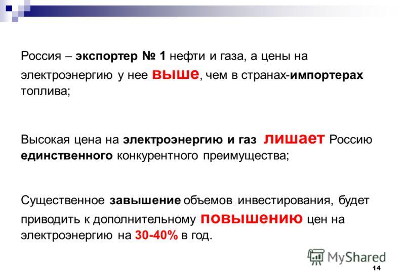 14 Россия – экспортер 1 нефти и газа, а цены на электроэнергию у нее выше, чем в странах-импортерах топлива; Высокая цена на электроэнергию и газ лишает Россию единственного конкурентного преимущества; Существенное завышение объемов инвестирования, б