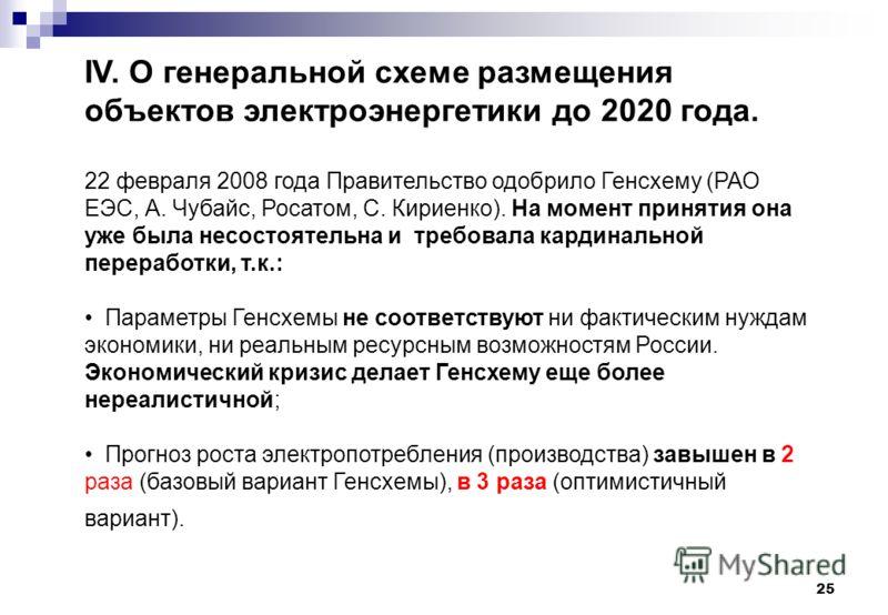 25 IV. О генеральной схеме размещения объектов электроэнергетики до 2020 года. 22 февраля 2008 года Правительство одобрило Генсхему (РАО ЕЭС, А. Чубайс, Росатом, С. Кириенко). На момент принятия она уже была несостоятельна и требовала кардинальной пе