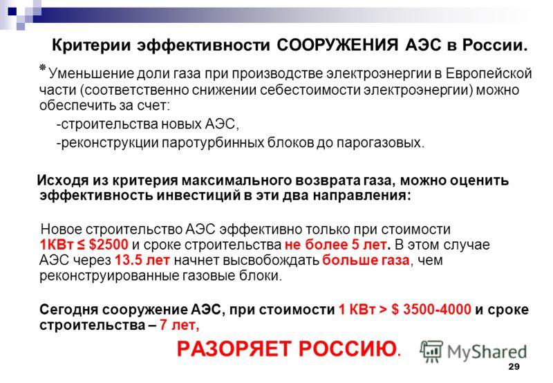 29 Критерии эффективности СООРУЖЕНИЯ АЭС в России. ٭ Уменьшение доли газа при производстве электроэнергии в Европейской части (соответственно снижении себестоимости электроэнергии) можно обеспечить за счет: -строительства новых АЭС, -реконструкции па