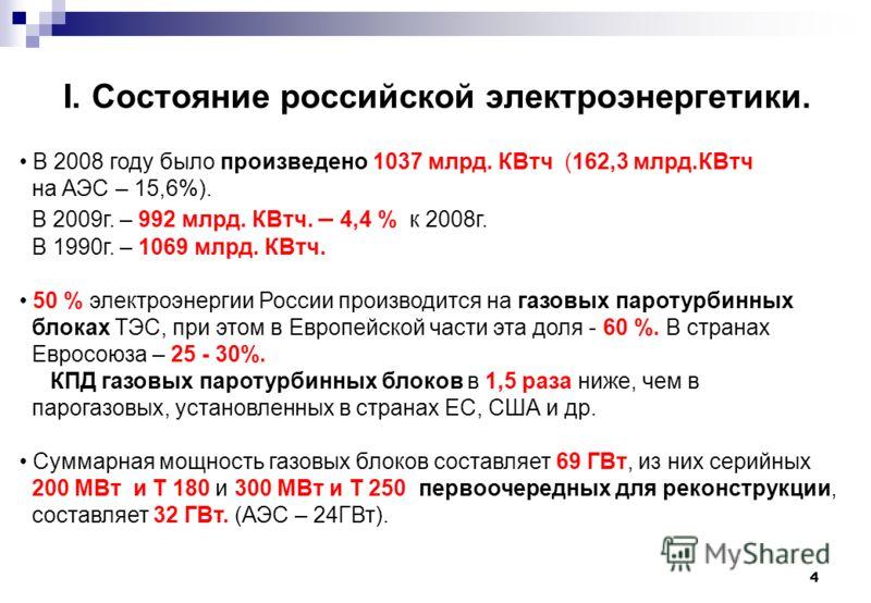 4 I. Состояние российской электроэнергетики. В 2008 году было произведено 1037 млрд. КВтч (162,3 млрд.КВтч на АЭС – 15,6%). В 2009г. – 992 млрд. КВтч. – 4,4 % к 2008г. В 1990г. – 1069 млрд. КВтч. 50 % электроэнергии России производится на газовых пар