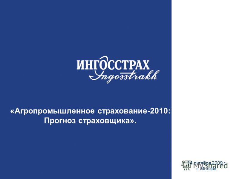 1 «Агропромышленное страхование-2010: Прогноз страховщика». 14 октября 2009 г. г. Москва