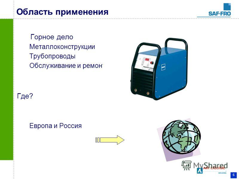 6 Горное дело Металлоконструкции Трубопроводы Обслуживание и ремонт Где? Европа и Россия Область применения