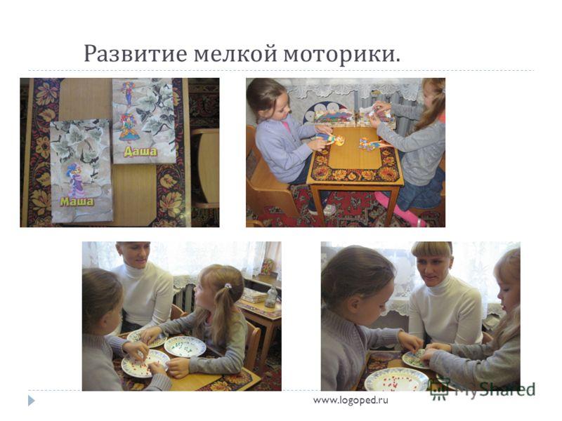 Развитие мелкой моторики. www.logoped.ru