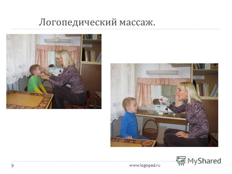 Логопедический массаж. www.logoped.ru