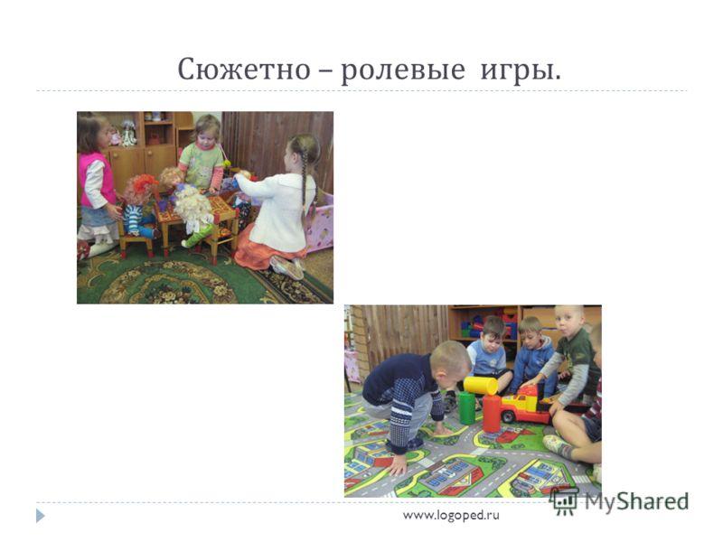 Сюжетно – ролевые игры. www.logoped.ru