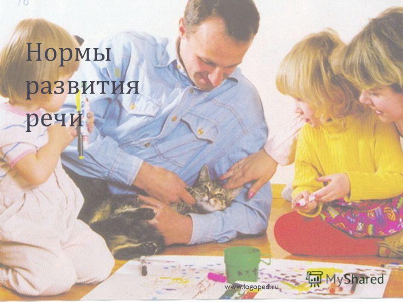 Нормы развития речи www.logoped.ru