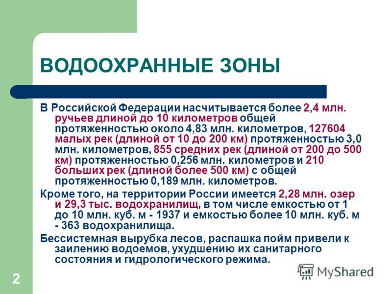 ВОДООХРАННЫЕ ЗОНЫ © ННГАСУ, 2010 © Янченко А.В., май 2010 года
