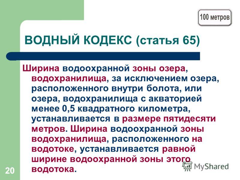 19 Установление границ водоохранной зоны реки Миневки на обзорной карте