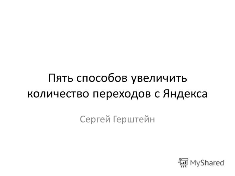 Пять способов увеличить количество переходов с Яндекса Сергей Герштейн