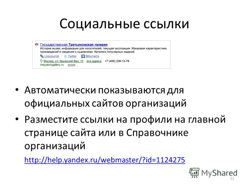 Социальные ссылки Автоматически показываются для официальных сайтов организаций Разместите ссылки на профили на главной странице сайта или в Справочнике организаций http://help.yandex.ru/webmaster/?id=1124275 http://help.yandex.ru/webmaster/?id=11242