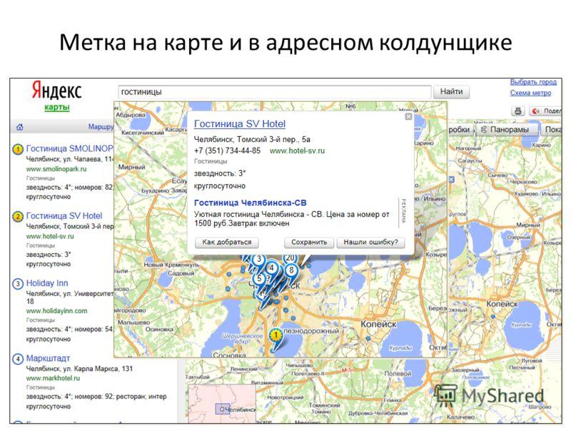 Метка на карте и в адресном колдунщике 18