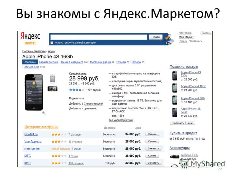 Вы знакомы с Яндекс.Маркетом? 22