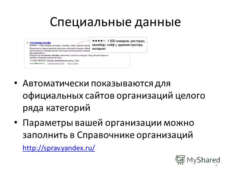 Специальные данные Автоматически показываются для официальных сайтов организаций целого ряда категорий Параметры вашей организации можно заполнить в Справочнике организаций http://sprav.yandex.ru/ http://sprav.yandex.ru/ 8