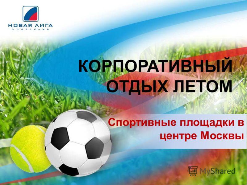 КОРПОРАТИВНЫЙ ОТДЫХ ЛЕТОМ Спортивные площадки в центре Москвы
