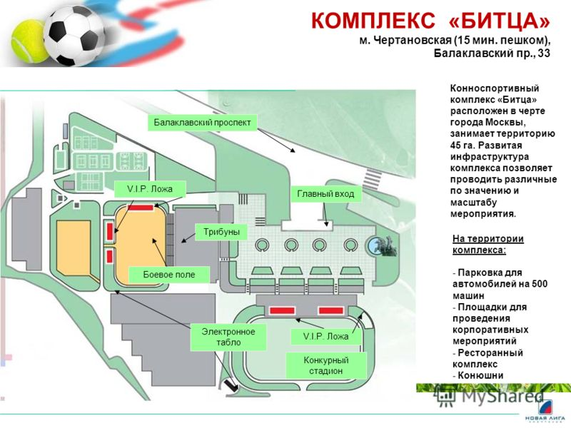 11 Конноспортивный комплекс «Битца» расположен в черте города Москвы, занимает территорию 45 га. Развитая инфраструктура комплекса позволяет проводить различные по значению и масштабу мероприятия. Трибуны Боевое поле V.I.P. Ложа Электронное табло Кон