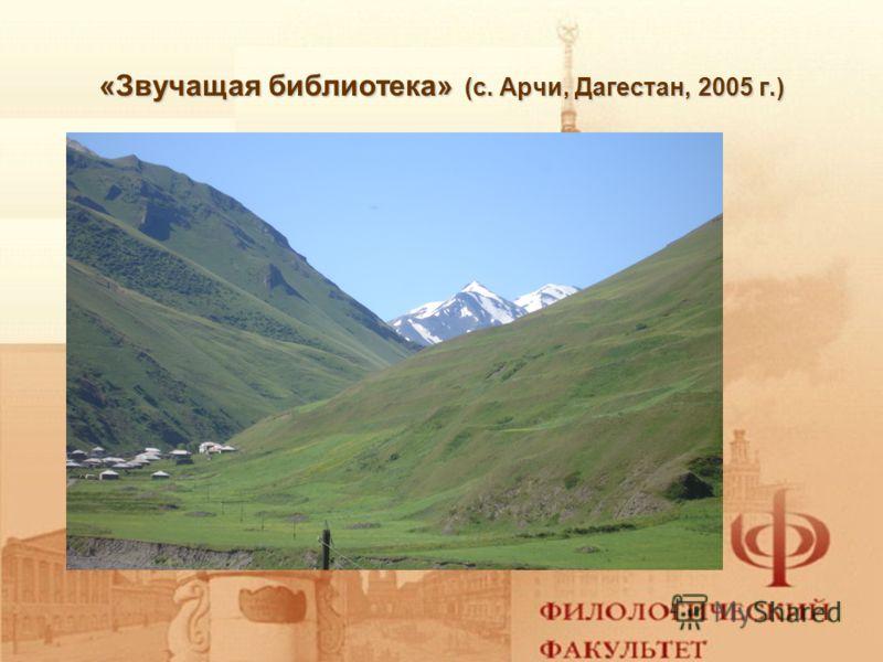 «Звучащая библиотека» (с. Арчи, Дагестан, 2005 г.)