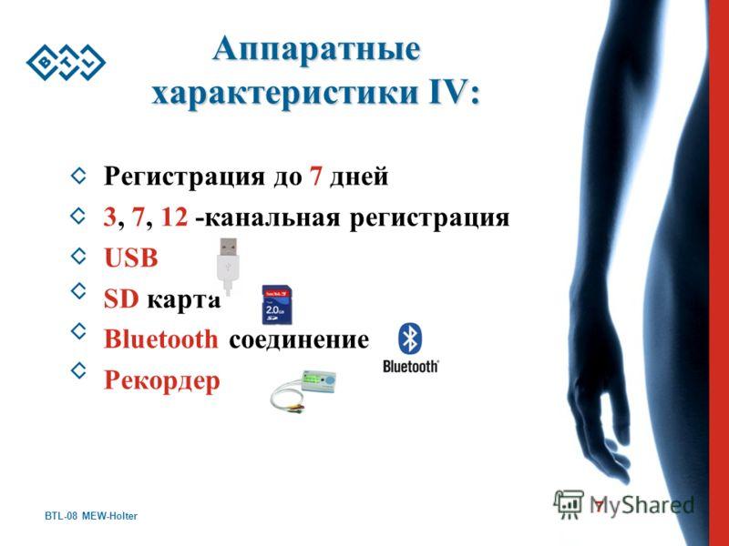 BTL-08 MEW-Holter 7 Аппаратные характеристики IV: Регистрация до 7 дней 3, 7, 12 -канальная регистрация USB SD карта Bluetooth соединение Рекордер