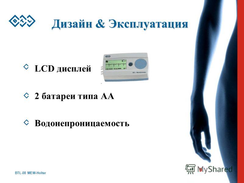 BTL-08 MEW-Holter 9 Дизайн & Эксплуатация LCD дисплей 2 батареи типа АА Водонепроницаемость