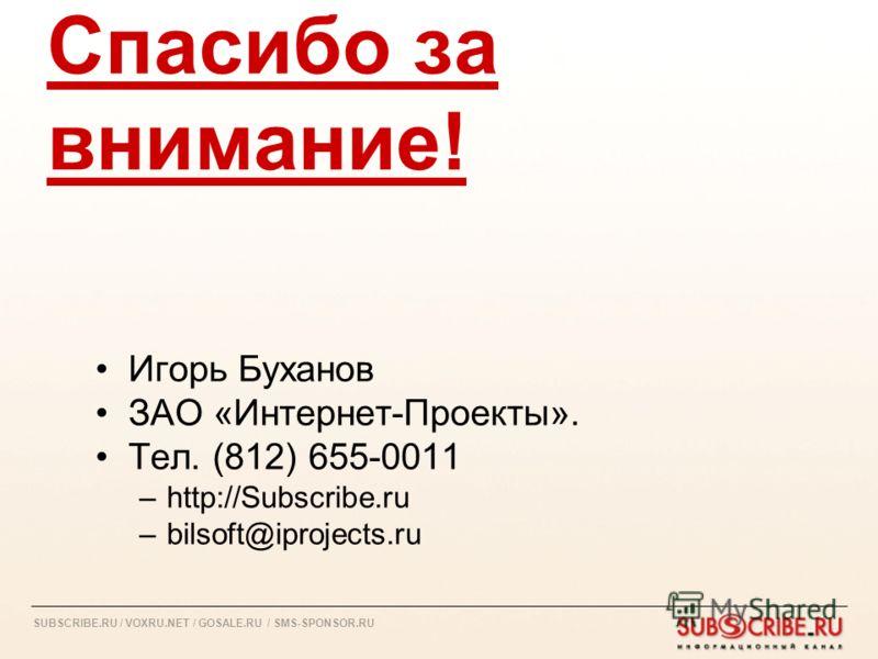 SUBSCRIBE.RU / VOXRU.NET / GOSALE.RU / SMS-SPONSOR.RU Спасибо за внимание! Игорь Буханов ЗАО «Интернет-Проекты». Тел. (812) 655-0011 –http://Subscribe.ru –bilsoft@iprojects.ru