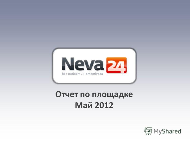 Отчет по площадке Май 2012