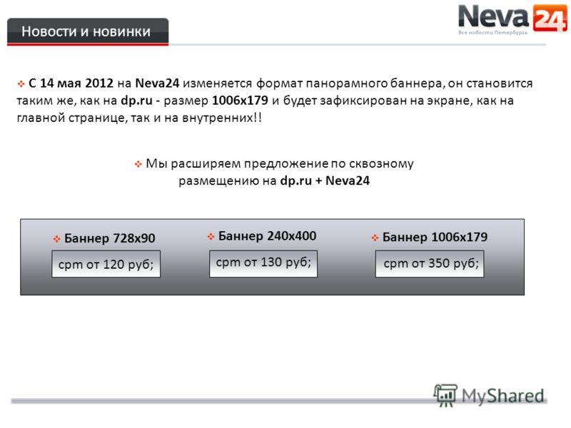 Новости и новинки C 14 мая 2012 на Neva24 изменяется формат панорамного баннера, он становится таким же, как на dp.ru - размер 1006х179 и будет зафиксирован на экране, как на главной странице, так и на внутренних!! Мы расширяем предложение по сквозно