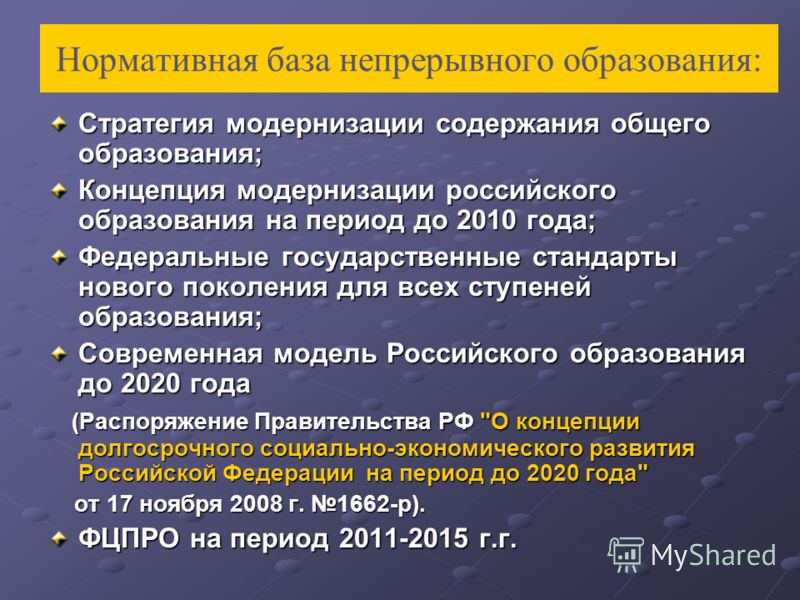 Нормативная база непрерывного образования: Стратегия модернизации содержания общего образования; Концепция модернизации российского образования на период до 2010 года; Федеральные государственные стандарты нового поколения для всех ступеней образован