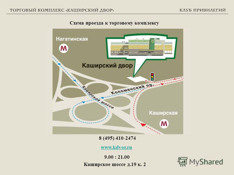 Каширское шоссе д.19 к. 2 9.00 : 21.00 www.kdvor.ru 8 (495) 410-2474 Схема проезда к торговому комплексу