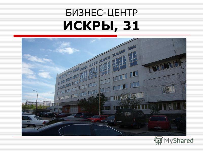 БИЗНЕС-ЦЕНТР ИСКРЫ, 31