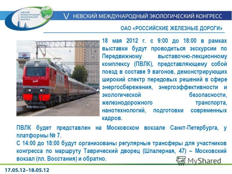 18 мая 2012 г. с 9:00 до 18:00 в рамках выставки будут проводиться экскурсии по Передвижному выставочно-лекционному комплексу (ПВЛК), представляющему собой поезд в составе 9 вагонов, демонстрирующих широкий спектр передовых решений в сфере энергосбер