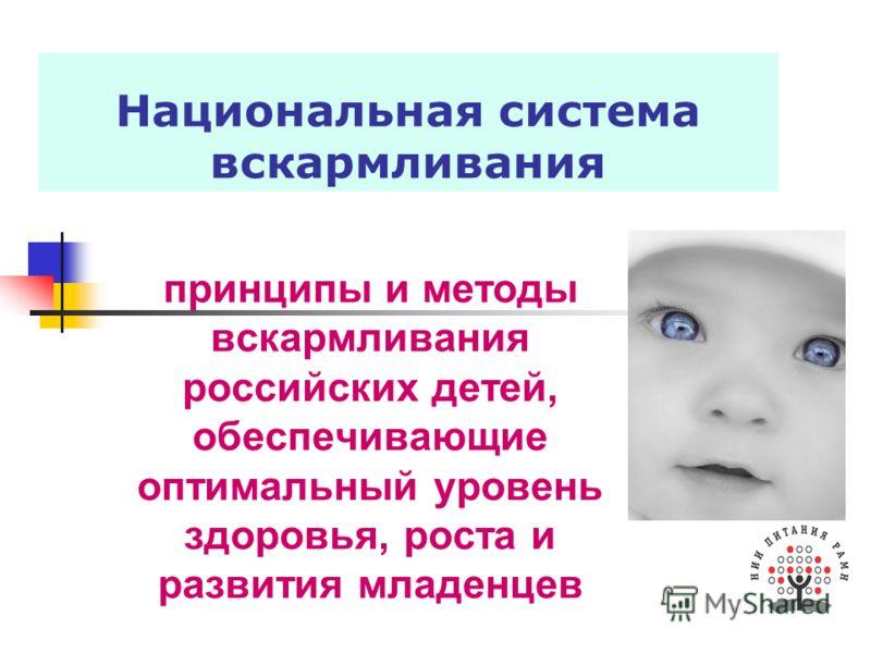 Национальная система вскармливания принципы и методы вскармливания российских детей, обеспечивающие оптимальный уровень здоровья, роста и развития младенцев