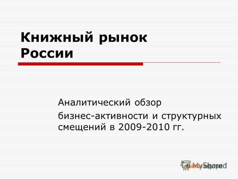 Книжный рынок России Аналитический обзор бизнес-активности и структурных смещений в 2009-2010 гг.