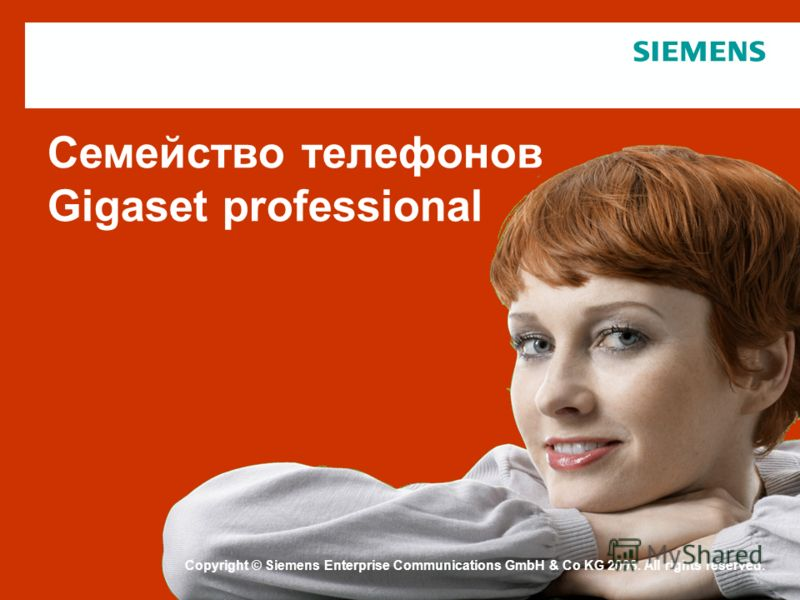 Copyright © Siemens Enterprise Communications 2007. All rights reserved. Copyright © Siemens Enterprise Communications GmbH & Co KG 2008. All rights reserved. Семейство телефонов Gigaset professional