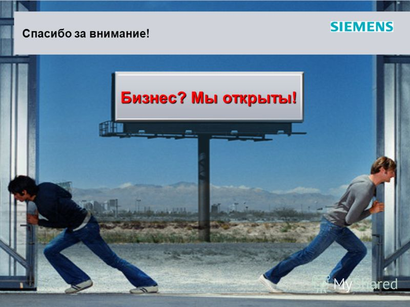 Страница 5 Copyright © 2008. All rights reserved. Siemens Enterprise Communications Спасибо за внимание! Бизнес? Мы открыты!