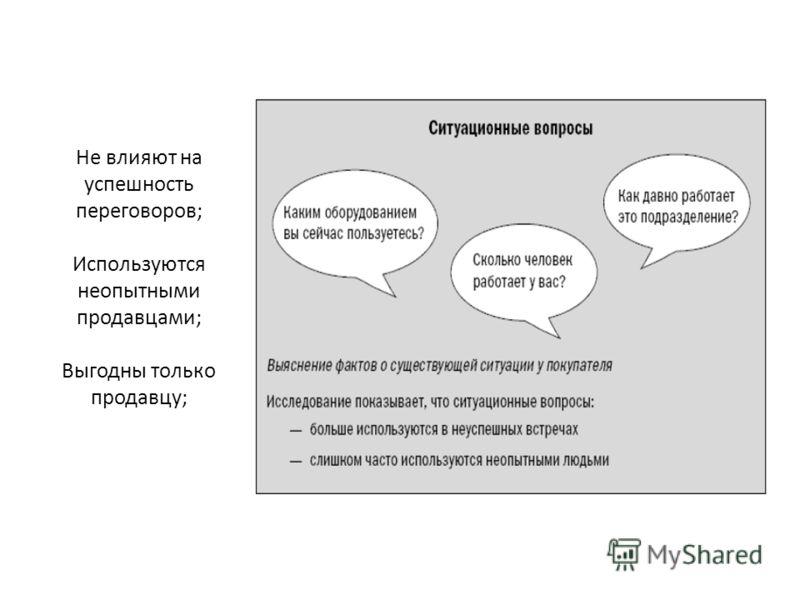Не влияют на успешность переговоров; Используются неопытными продавцами; Выгодны только продавцу;