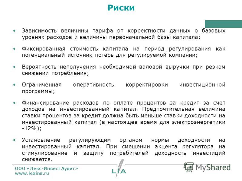 ООО «Лекс-Инвест Аудит» www.lexina.ru Риски Зависимость величины тарифа от корректности данных о базовых уровнях расходов и величины первоначальной базы капитала; Фиксированная стоимость капитала на период регулирования как потенциальный источник пот