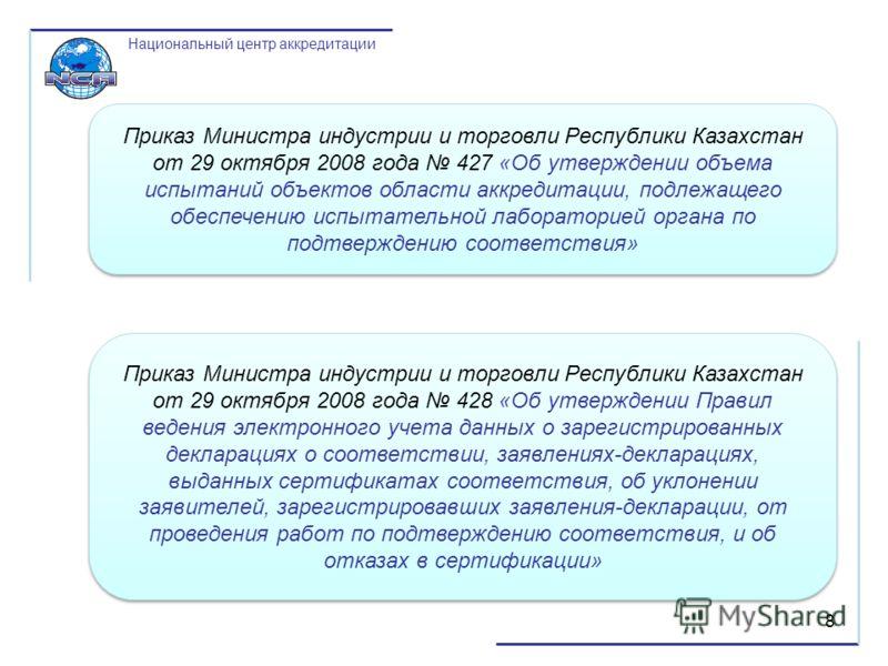 Национальный центр аккредитации Приказ Министра индустрии и торговли Республики Казахстан от 29 октября 2008 года 427 «Об утверждении объема испытаний объектов области аккредитации, подлежащего обеспечению испытательной лабораторией органа по подтвер