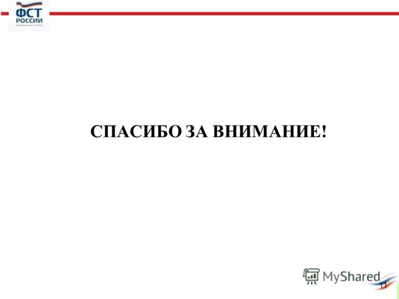 СПАСИБО ЗА ВНИМАНИЕ! 11