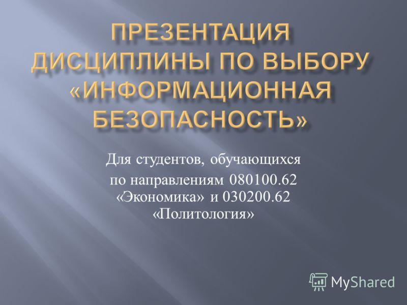 Для студентов, обучающихся по направлениям 080100.62 « Экономика » и 030200.62 « Политология »