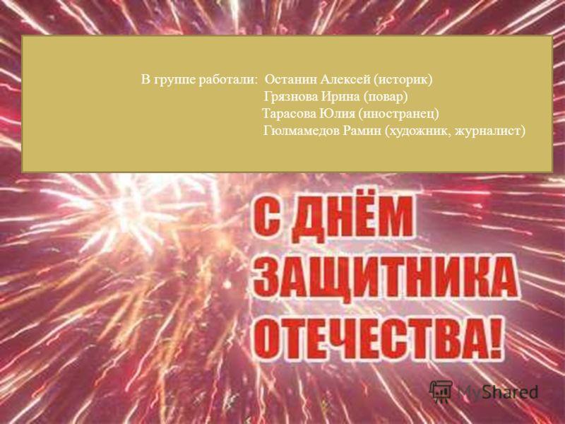 В группе работали: Останин Алексей (историк) Грязнова Ирина (повар) Тарасова Юлия (иностранец) Гюлмамедов Рамин (художник, журналист)