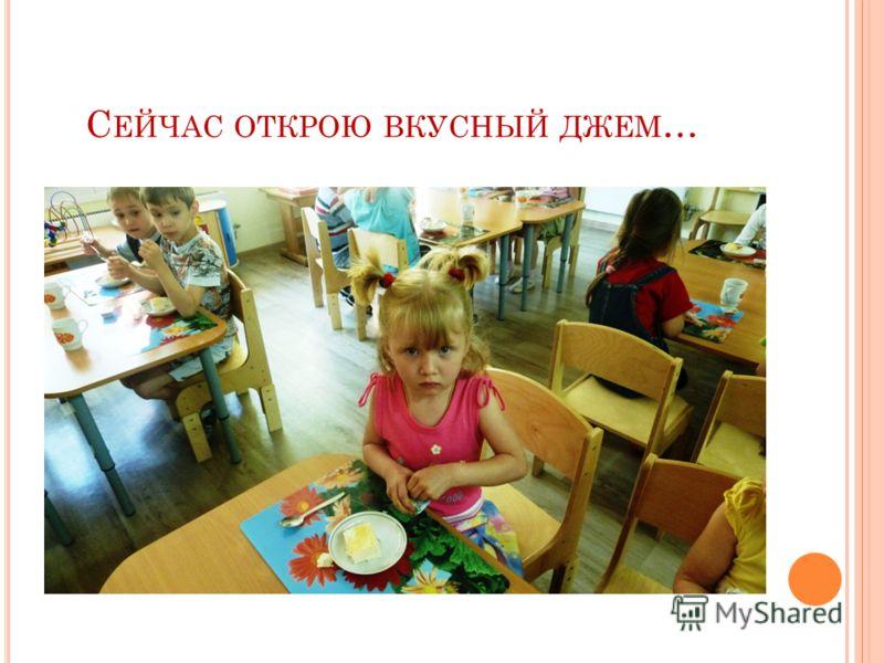 С ЕЙЧАС ОТКРОЮ ВКУСНЫЙ ДЖЕМ …