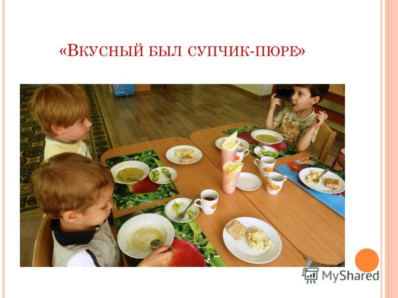 «В КУСНЫЙ БЫЛ СУПЧИК - ПЮРЕ »