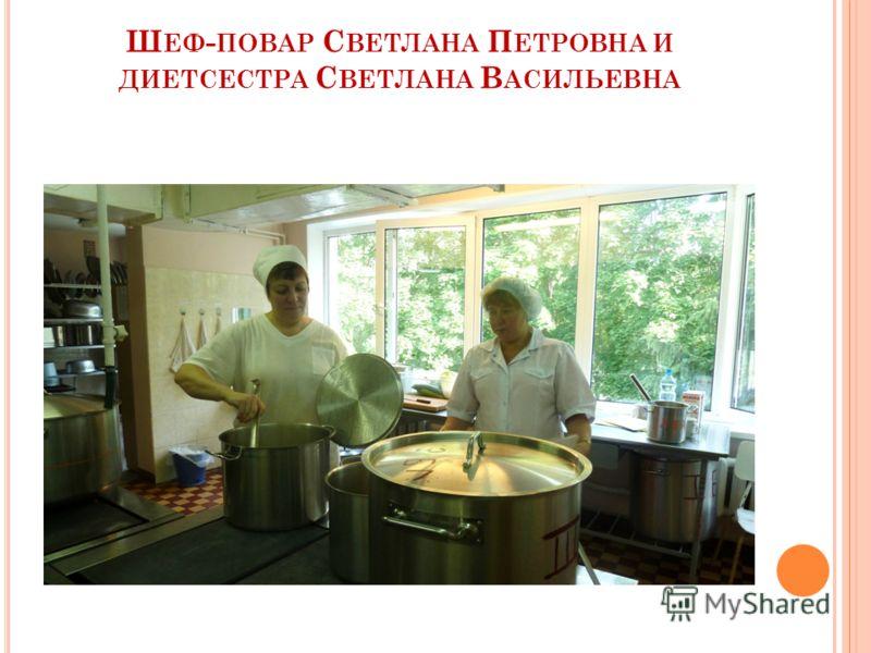 Ш ЕФ - ПОВАР С ВЕТЛАНА П ЕТРОВНА И ДИЕТСЕСТРА С ВЕТЛАНА В АСИЛЬЕВНА