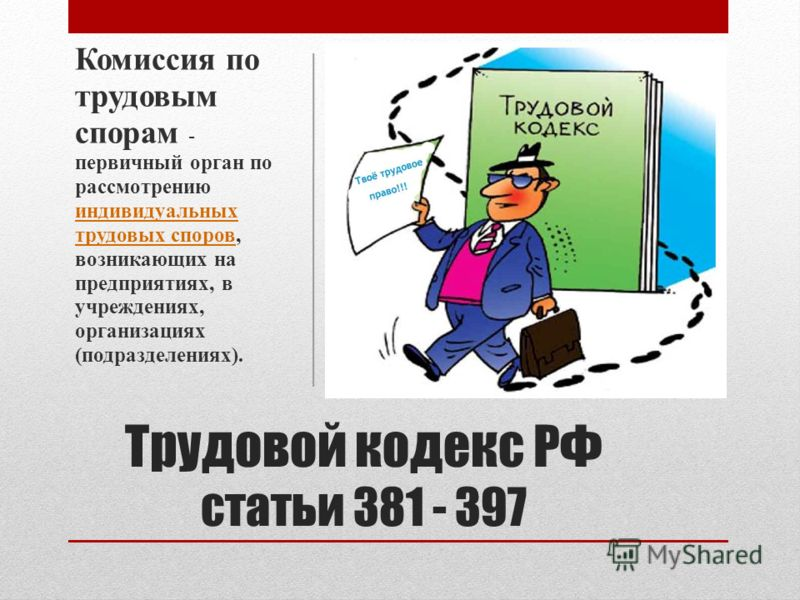 комиссия по трудовым спорам на госслужбе прикасаясь