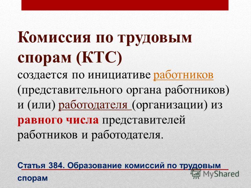 отрицательно комиссия по трудовым спорам адрес ярославль Хорошо