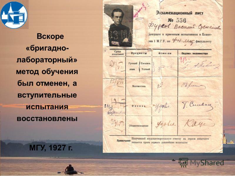 Вскоре «бригадно- лабораторный» метод обучения был отменен, а вступительные испытания восстановлены МГУ, 1927 г.