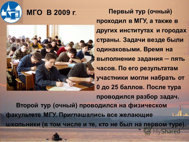 Первый тур (очный) проходил в МГУ, а также в других институтах и городах страны. Задачи везде были одинаковыми. Время на выполнение задания пять часов. По его результатам участники могли набрать от 0 до 25 баллов. После тура проводился разбор задач.
